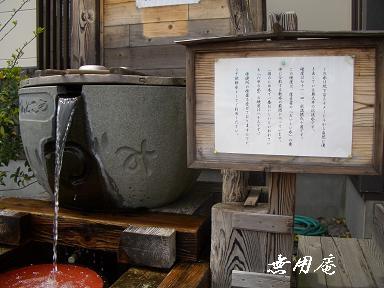 大井川伏流水