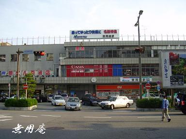 名鉄 東岡崎駅
