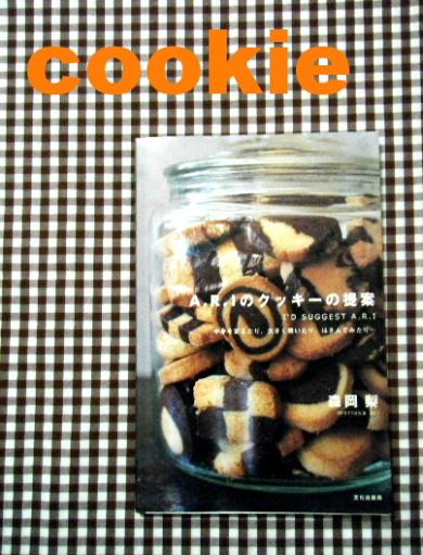 cookie-book.jpg