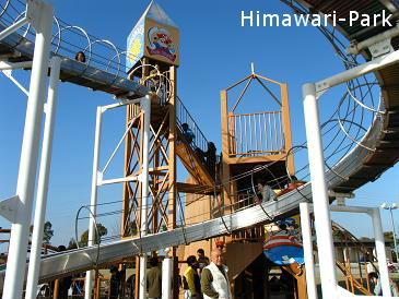 himawari-park.jpg