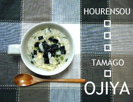 hourensou-tamago-ojiya.jpg