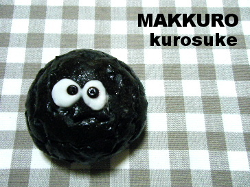 makkuro-kurosuke2.jpg