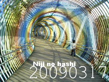 niji-no-hashi.jpg