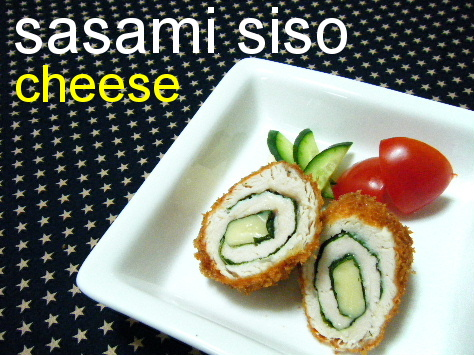 sasami-siso-cheese.jpg