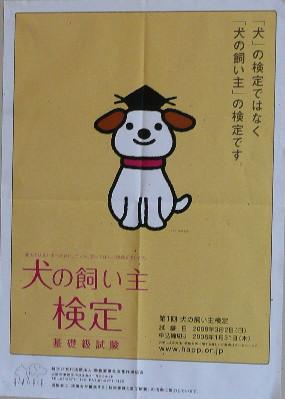 0130動物病院ポスター