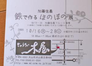 20081011b.jpg