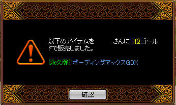 RedStone 08.01.12[00]