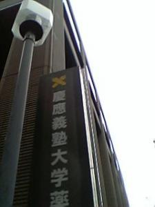 慶応薬学部