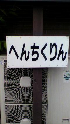 20090617163402