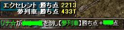 RedStone 08.09.12[05]