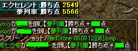RedStone 08.09.12[07]_paint