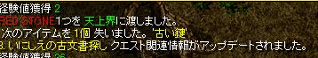 RedStone 08.09.16[03]