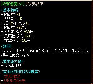 RedStone 08.09.19[02]
