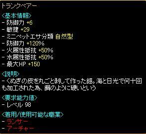 RedStone 08.09.28[01]