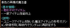 RedStone 08.10.15[02]