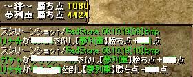 RedStone 08.10.19[11]