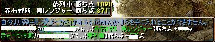 RedStone 08.10.26[06]