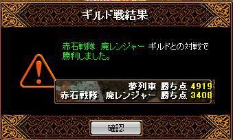 RedStone 08.10.26[07]
