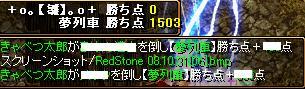 RedStone 08.10.31[07]