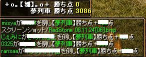 RedStone 08.11.24[07]