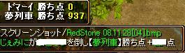 RedStone 08.11.28[05]
