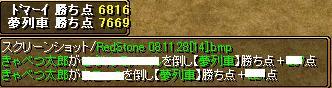 RedStone 08.11.28[15]