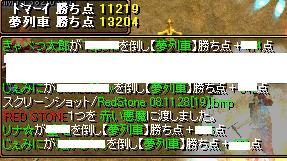RedStone 08.11.28[20]