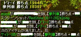 RedStone 08.11.28[25]