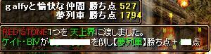 RedStone 08.12.01[05]