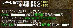 RedStone 08.12.01[09]