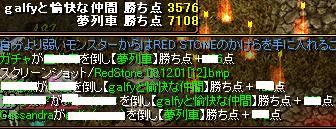 RedStone 08.12.01[13]