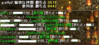 RedStone 08.12.01[14]