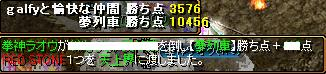 RedStone 08.12.01[16]