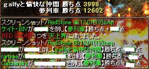 RedStone 08.12.01[20]