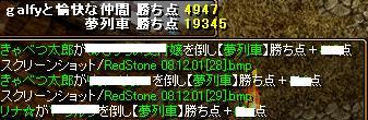 RedStone 08.12.01[30]