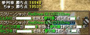 RedStone 08.12.02[20]