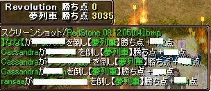 RedStone 08.12.05[05]