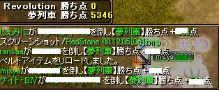 RedStone 08.12.05[07]