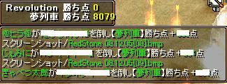RedStone 08.12.05[10]