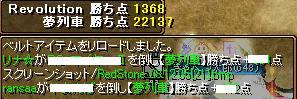 RedStone 08.12.05[22]