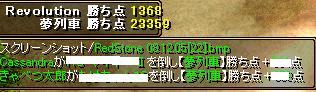 RedStone 08.12.05[23]