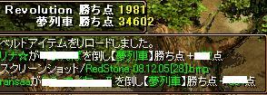 RedStone 08.12.05[29]
