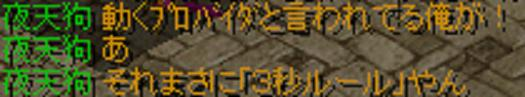 RedStone 08.12.08[03]2