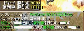 RedStone 08.12.12[23]
