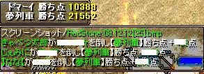 RedStone 08.12.12[26]