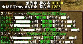 RedStone 08.12.15[21]