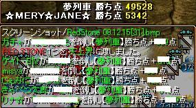 RedStone 08.12.15[32]