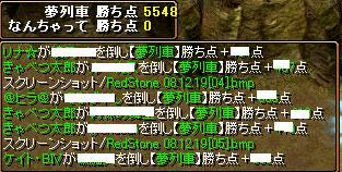 RedStone 08.12.19[06]