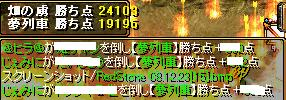 RedStone 08.12.23[16]