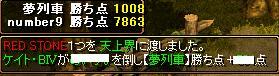 RedStone 08.12.29[03]